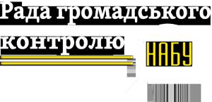РГК НАБУ