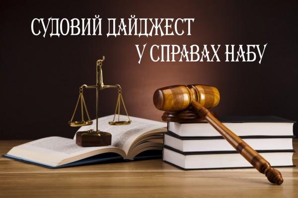 Судовий дайджест (6 – 10 серпня 2018 року)
