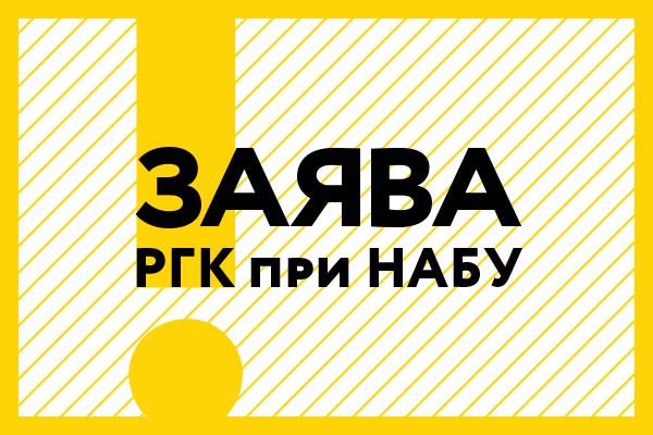 Керівник НАБУ має оголосити публічно позицію щодо визнання його винним у корупційному правопорушенні та подальшого перебування на посаді, — РГК