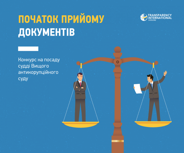 Майбутній Антикорупційний суд: «прозорий відбір» за сімома замками?