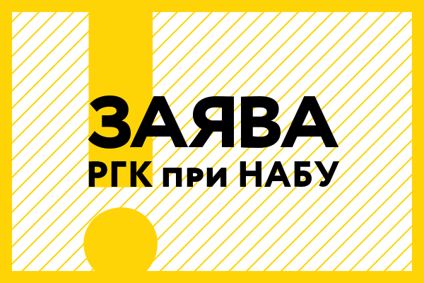 Рішення Печерського райсуду щодо «ВіЕйБі Банк» суперечить Кримінальному процесуальному кодексу