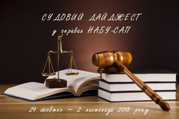 Судовий дайджест (29 жовтня – 2 листопада 2018 року)