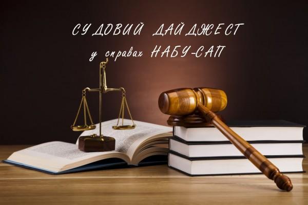 Судовий дайджест (23 – 27 липня 2018 року)