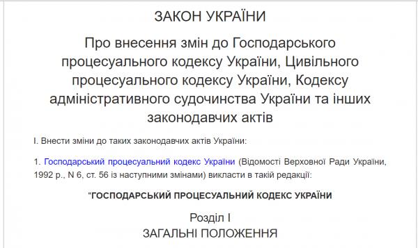 Офіційна заява РГК НАБУ щодо фальсифікації Закону № 6232