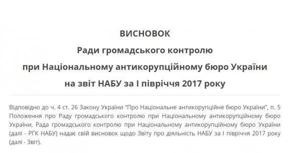 Опубліковано висновок РГК на звіт НАБУ за І півріччя 2017 року