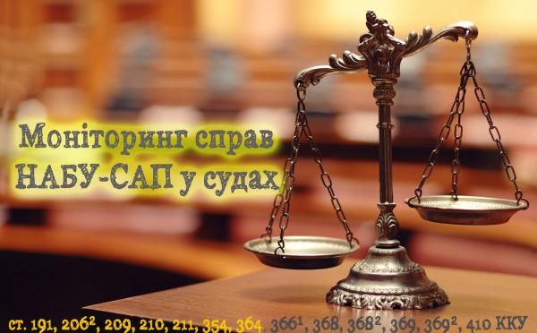 Звіт з моніторингу справ НАБУ-САП у судах (березень-травень)