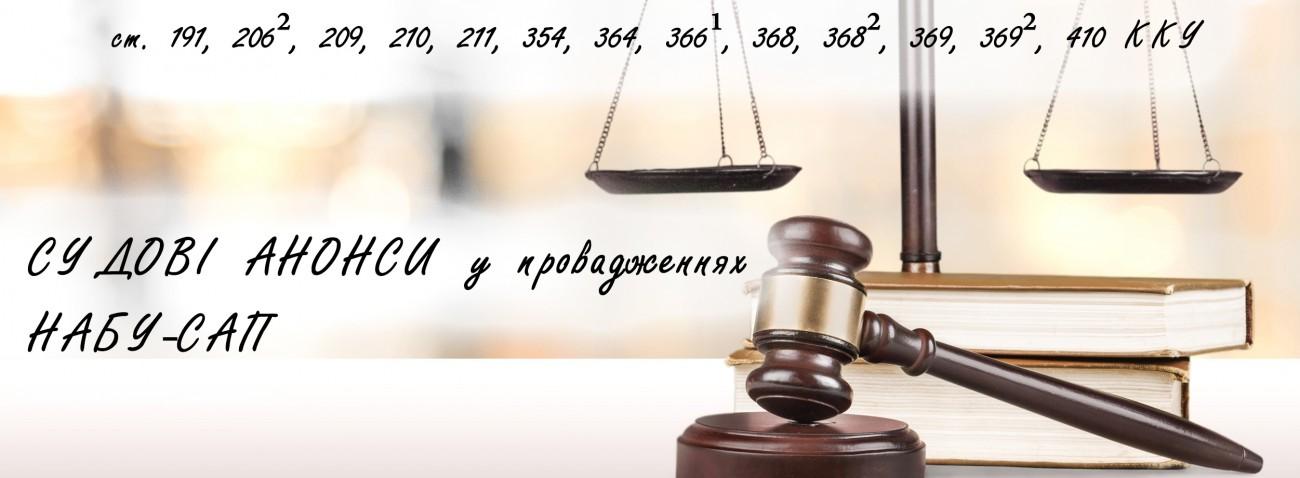Судові анонси у провадженнях НАБУ-САП на 2.11