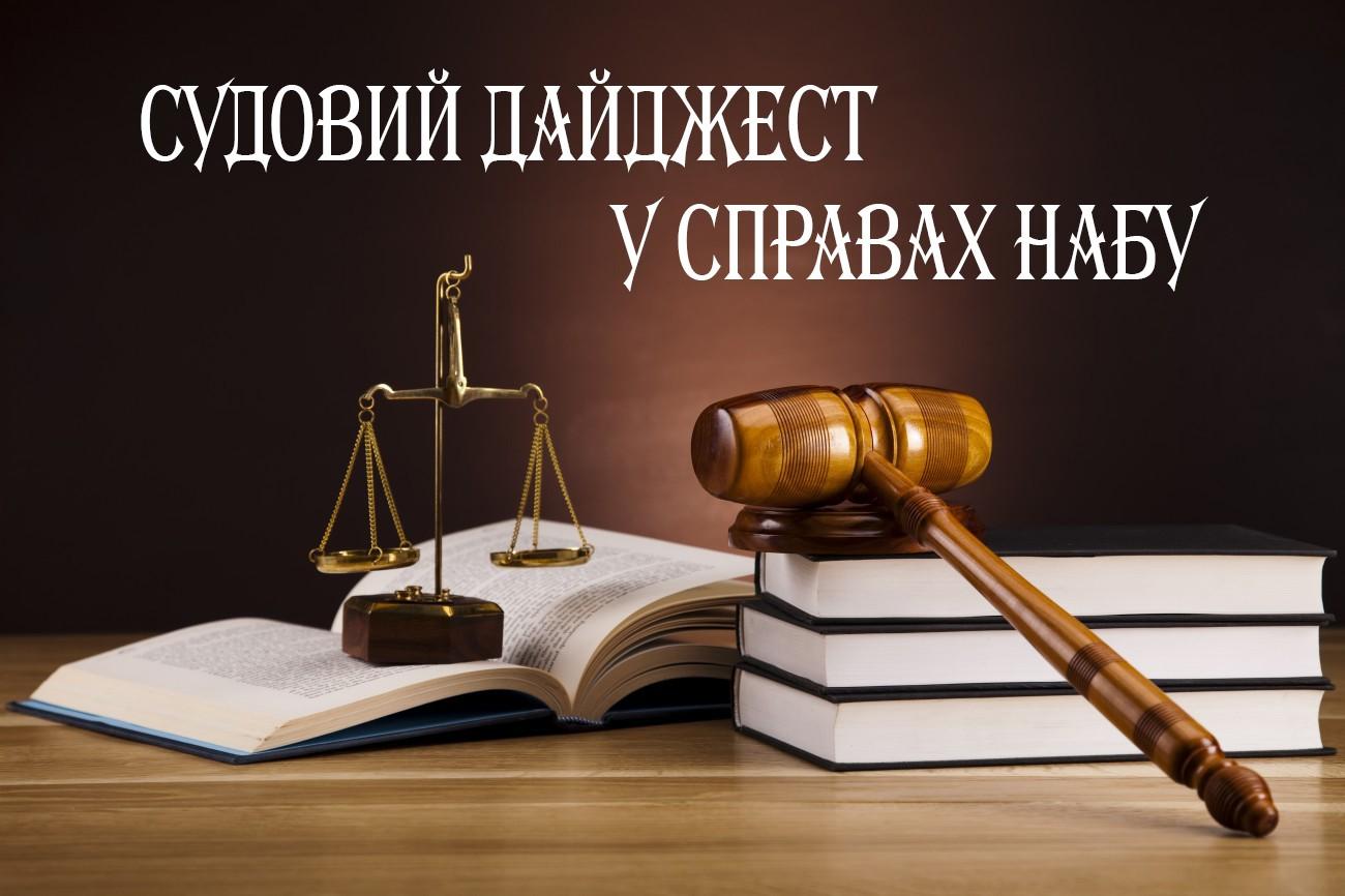 Судовий дайджест (4 червня – 8 червня 2018 року)